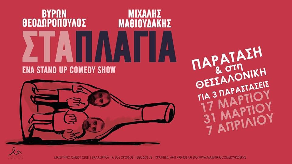 Marketing Exhibition Stand Up Comedy : Στα Πλάγια stand up comedy show στο Μαιευτήριο