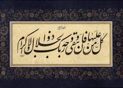 Ισλαμική Καλλιγραφία